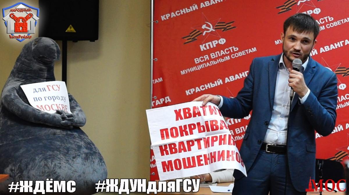 Народный антирейдер, общественный комитет по защите от квартирного рейдерства, Сергей Лобанов