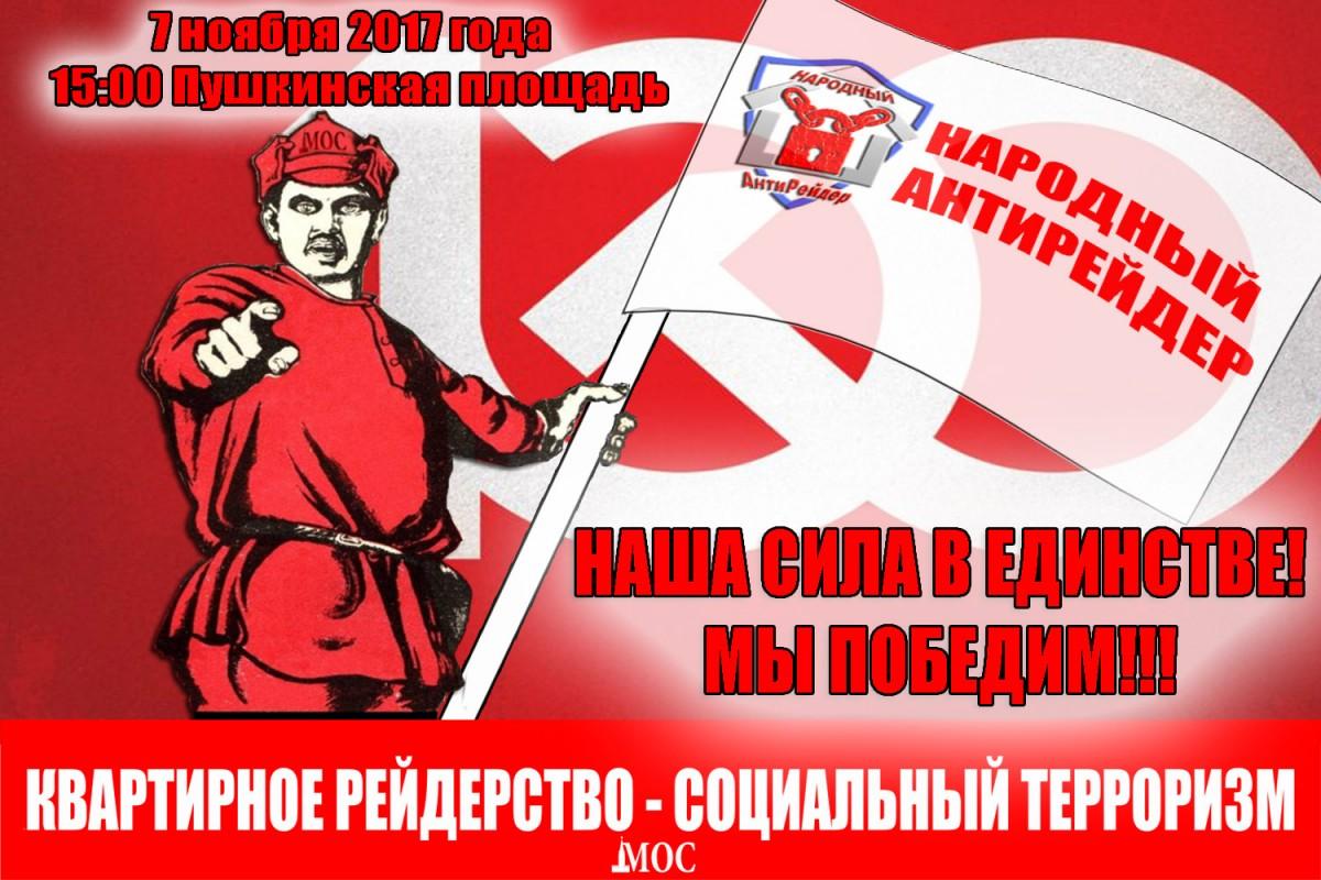 Народный антирейдер, добро911, ФСБ