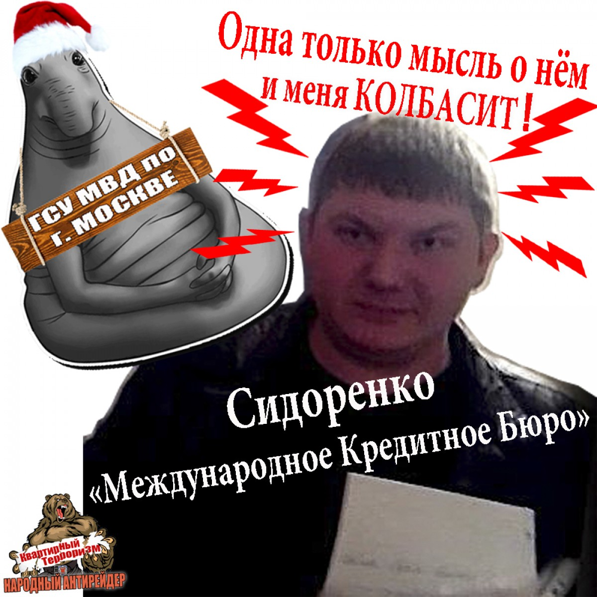 Народный антирейдер, общественный комитет по защите от квартирного рейдерства, Международное кредитное бюро