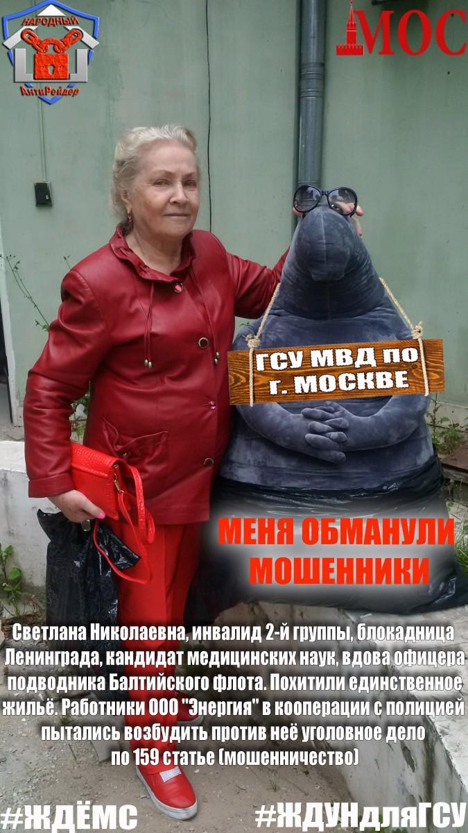 Народный антирейдер, общественный комите по защите от квартирного рейдерства